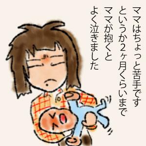 013あやす文字002