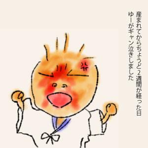 015-ギャン泣きai001
