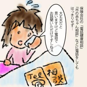 015-ギャン泣きai003