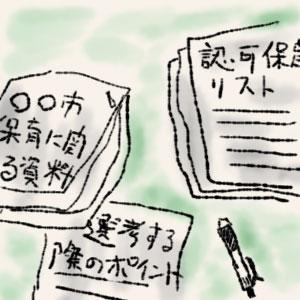 017-保育園の申請ai001_001
