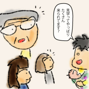 022-保育園の見学-03-ai02