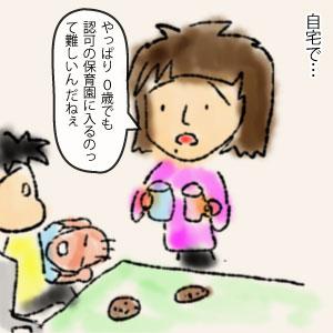 022-保育園の見学-03-ai05